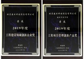 """2019创新影响力榜单揭幕,建云科技荣获""""工程建设领域创新企业奖"""""""