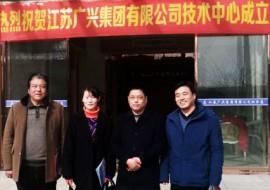 建云科技和江苏广兴集团项目启动