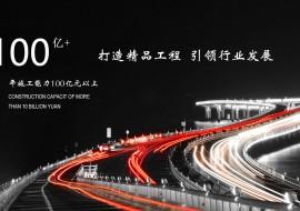 中城投集团第八工程局有限公司携手建云科技
