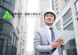 建云科技助力福州三建实现数字化企业迈出第一步