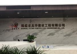建云科技与福建省高华建设有限公司牵手合作