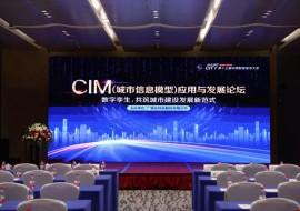 中国智慧城市大会分论坛开幕 聚焦CIM应用与发展
